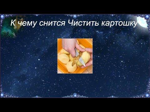 К чему снится Чистить картошку (Сонник)