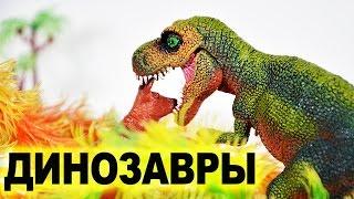 ДИНОЗАВРЫ. Динозавры Тираннозавры против Трицератопса 1 серия | Битва Динозавров | Игрушки ТВ