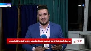 انتخابات الجزائر|  مؤشرات أولية على تقدم تبون بعد إغلاق صناديق الاقتراع.. ووفاة مراقب