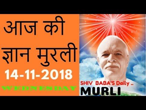 aaj ki gyan murli 14-11-2018  today's murli l bk murli today l brahma kumaris murli l aaj ki murli (видео)