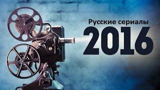Топ: Русские сериалы 2016 (Комедии)