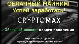 #CryptoMax хайп под облачный майнинг ОБЗОР депозит 100 долларов заработок BITCOIN