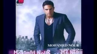 تحميل اغاني Mohamed Nour - Olt yemken / قلت يمكن - محمد نور MP3