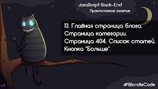 """Главная страница блога. Список статей. Страница 404. Кнопка """"Больше"""""""