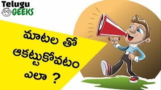 HOW TO IMPRESS PEOPLE WITH YOUR SPEECH? | IN TELUGU | COMMUNICATION SKILLS
