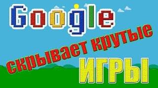 Топ 5 самых крутых скрытых игр в Google поисковике