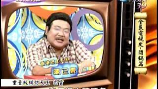 9/28全民最大黨 全民電視史-亂講篇《上》