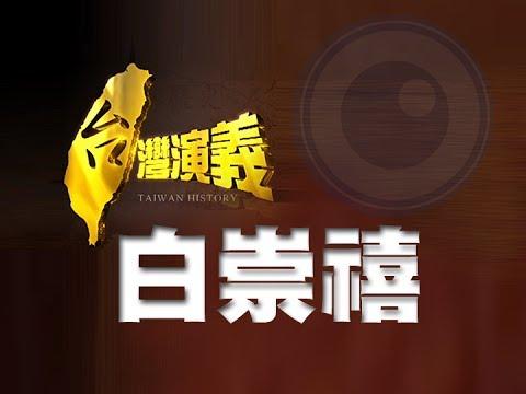 2013.11.03【台灣演義】世紀名將.白崇禧