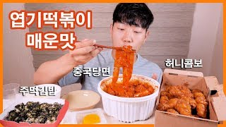 TTEOKBOKKI MAKAN | EATING SHOW, Mukbang
