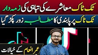 Ban TikTok from Pakistan || A detailed review on Use of TikTok