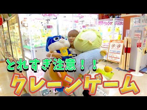 【1万円】クレーンゲームの確率機で攻略法使ったら取れ過ぎてヤバい!