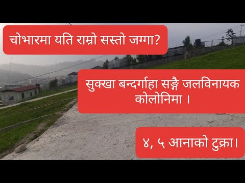 |सस्तोमा सार्है राम्रो जग्गा चोभारमा | Cheap and best land for sale at chovar |