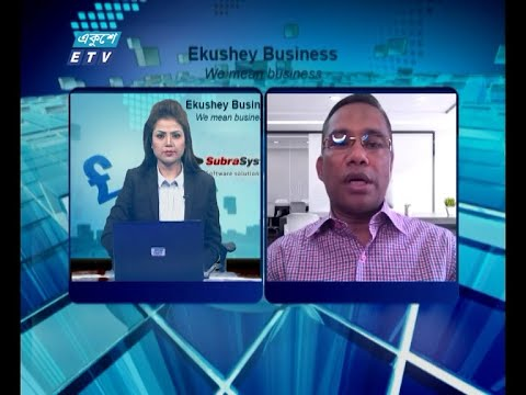 Ekushey Business || একুশে বিজনেস || 15 April 2021 || ETV Business