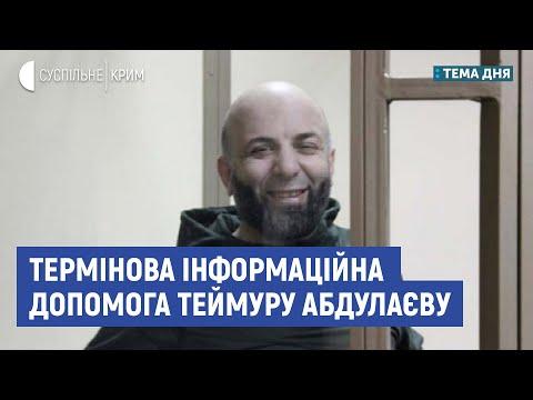Термінова інформаційна допомога Теймуру Абдулаєву | Лутфіє Зудієва | Тема дня