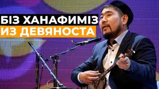 Балғынбек : Біз xанафимыз из девяноста ХИТ 2019 😂🔥