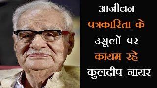 अभिव्यक्ति की आजादी और लोकतंत्र बनाए रखने के लिए संघर्षरत रहे Kuldeep Nayyar