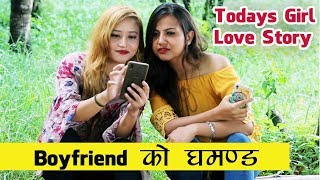 Musically Girls Love Story | Short Comedy Nepali Film | Guff Shop