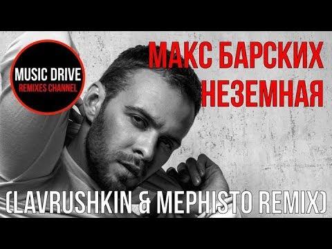 Макс Барских - Неземная (Lavrushkin & Mephisto Remix) Unofficial video cut