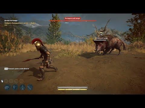 Калидонский вепрь - Assassin's Creed: Одиссея #15