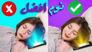 ١٠ خدع للنوم السريع 💤