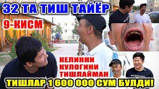 КЕЛИН ТУЙ 2! 9-КИСМ КУЁВ КЕЛИННИ КУЛОГИДАН ТИШЛАЙДИ ЭНДИ! ХАММА ТЕЗ КУРСИН БУНАКАСИ БУЛМАГАН