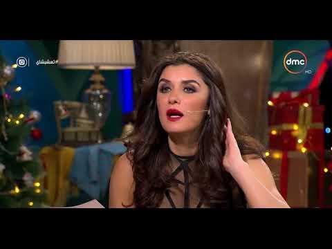 تعشبشاي - الحلقة الرابعة عشر الموسم الثانى | شيرين رضا وتامر حبيب | الحلقة كاملة