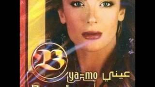 تحميل اغاني Bassima - La Tfil / باسمة - لا تفل MP3