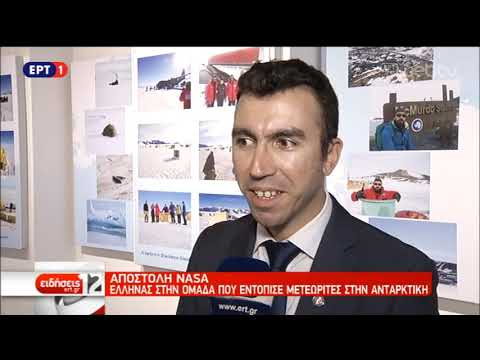 Ένας Έλληνας σε αποστολή της ΝASA για μετεωρίτες στην Ανταρκτική   12/11/18   ΕΡΤ