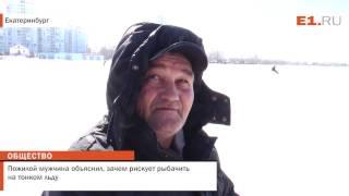 Пожилой мужчина объяснил, зачем рискует рыбачить на тонком льду