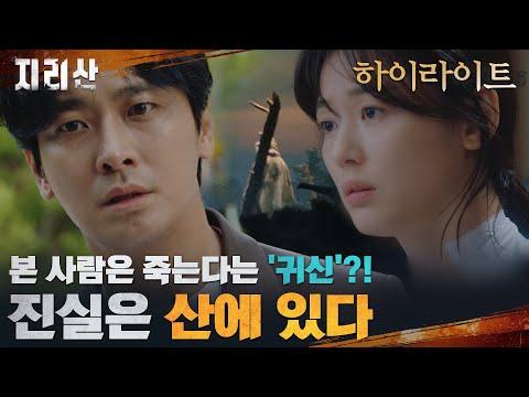 [유튜브] JUN JI-HYUNxJU JI-HOON