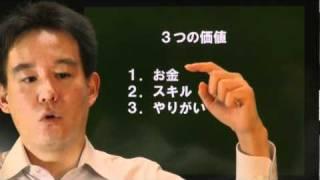 大和賢一郎「転職で失敗しない!人生を楽しむ3大要素」