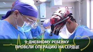 9-дневному ребенку провели операцию на сердце