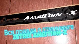 Zetrix ambition x axs 802hh