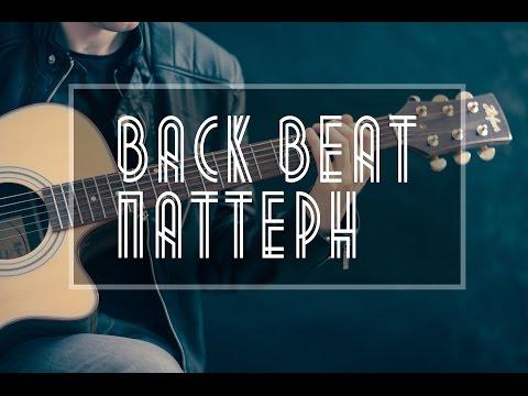 Back Beat паттерн