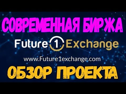 КРИПТА В ПЛЮС! ОБЗОР КРИПТОБИРЖИ future1exchange!