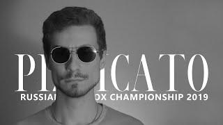 Pizzicato | Russian Beatbox Championship 2019 | Wildcard #RBC2019