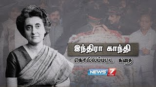 இந்திரா காந்தி கொல்லப்பட்ட கதை | Indira Gandhi's Death Story | News7 Tamil