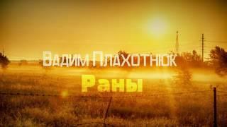 Христианская Музыка    Вадим Плахотнюк - Раны    Христианские песни