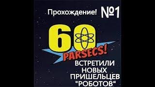 60 Parsecs Прохождение №1 ПЛАНЕТА РОБОТОВ-Выжили 31 день