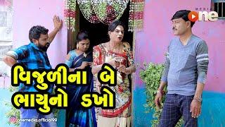 Vijulna Be Bhayuno Dakho |  Gujarati Comedy | One Media | 2020
