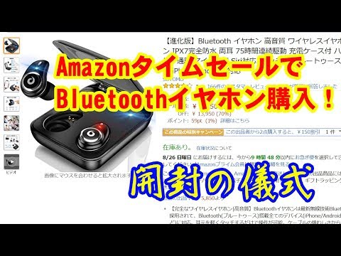 【進化版】Bluetoothイヤホン BTWS 17PLUS 開封の儀