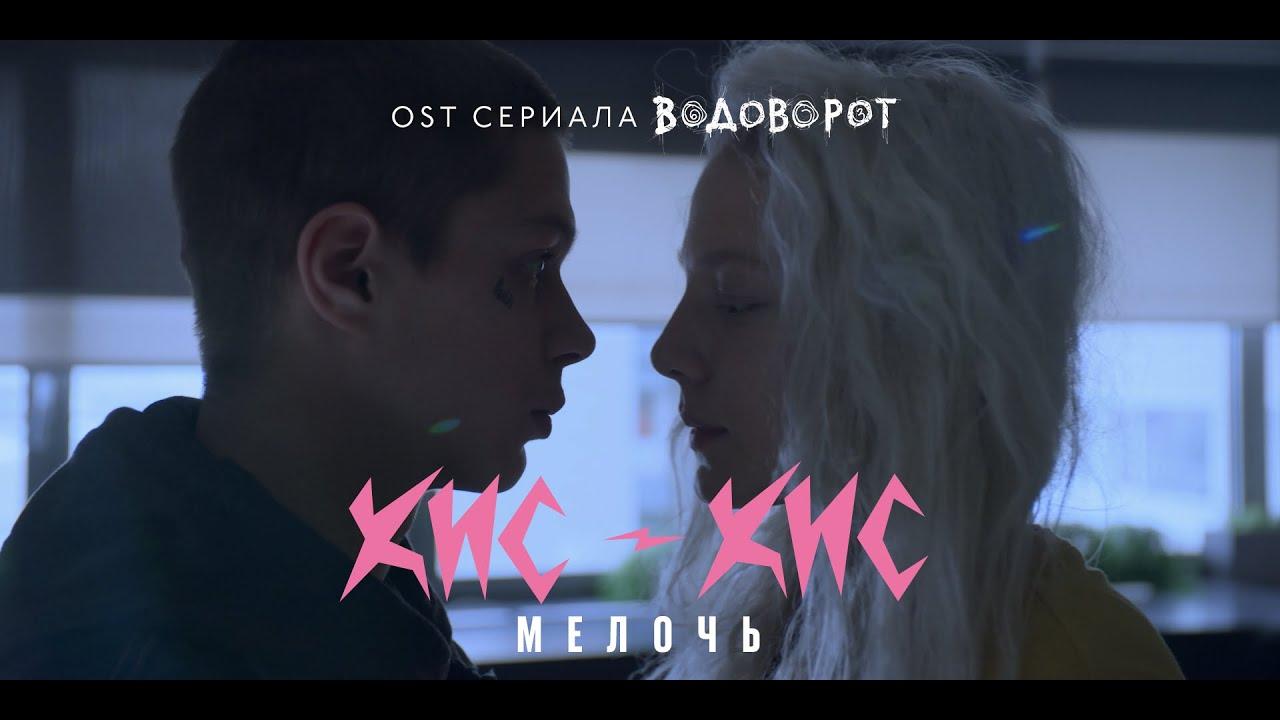 Кис-Кис — Мелочь (OST Водоворот)