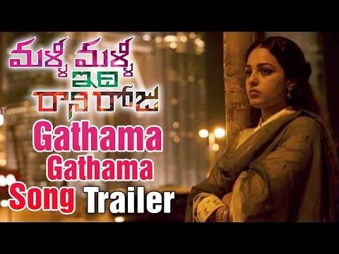 Malli Malli Idi Rani Roju Songs | Gathama Gathama Song Trailer | Nithya Menon | Sharwanand