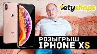 Розыгрыш Iphone XS и кэшбэк на ваши покупки Letyshops