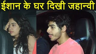 Jhanvi Kapoor SPOTTED at Ishaan Khattar's House; Watch Video | FilmiBeat