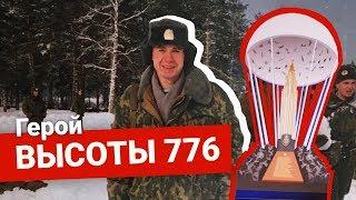 Герой России Дмитрий Петров. 20 лет подвигу ростовчанина на высоте 776 |