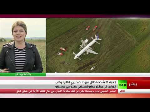 العرب اليوم - شاهد: طائرة ركّاب روسية تنجو مِن كارثة تحطّم