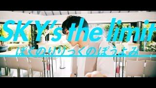 ぼくのりりっくのぼうよみ-「SKYsthelimit」ミュージックビデオ