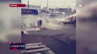 Воронеж затопило после крупной коммунальной аварии