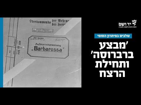 'מבצע ברברוסה' ותחילת רצח היהודים